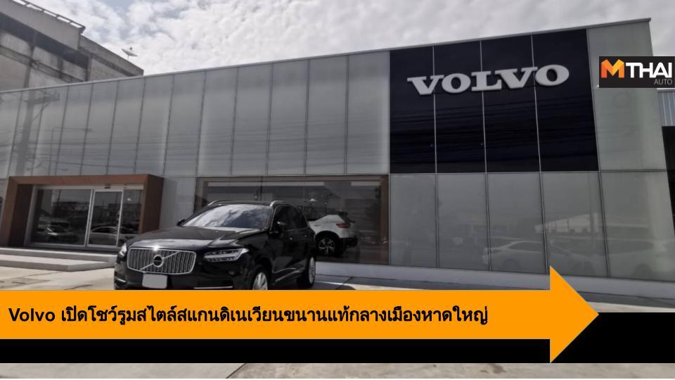 volvo วอลโว่ วอลโว่ คาร์ ประเทศไทย ฮอร์ริซอน ออโต้ เปิดตัวโชว์รูม