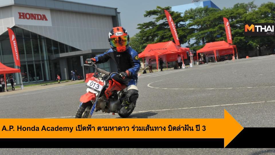 ".P. Honda Academy ""เอ.พี.ฮอนด้า อะคาเดมี่ A.P.Honda บิดล่าฝัน ปี 3 เอพี ฮอนด้า"