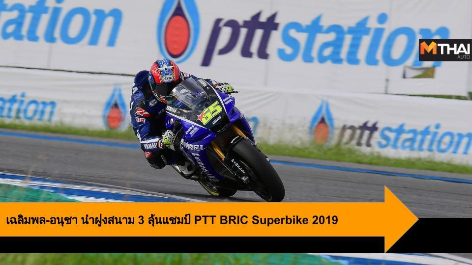motor sport PTT BRIC SUPERBIKE 2019 มอเตอร์สปอร์ต