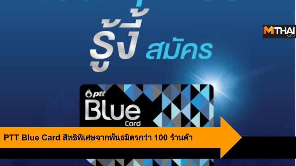 PTT PTT Blue card พีทีที พีทีที บลูการ์ด