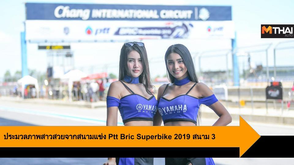 PTT BRIC SUPERBIKE 2019 PTT BRIC Superbike Chanpionship 2019 พีทีที บีอาร์ไอซี ซูเปอร์ไบค์ แชมเปี้ยนชิพ 2018
