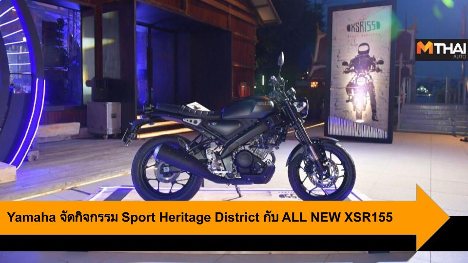 Yamaha Yamaha XSR155 Yamaha XSR155 Sport Heritage District ยามาฮ่า ล้ง 1919
