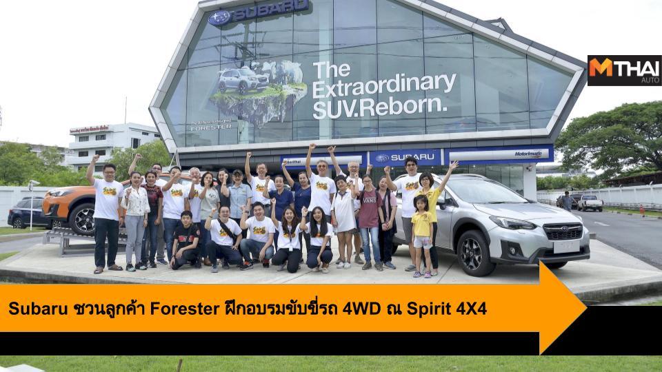 SPIRIT 4X4 subaru Subaru Forester ซูบารุ ซูบารุ ฟอเรสเตอร์