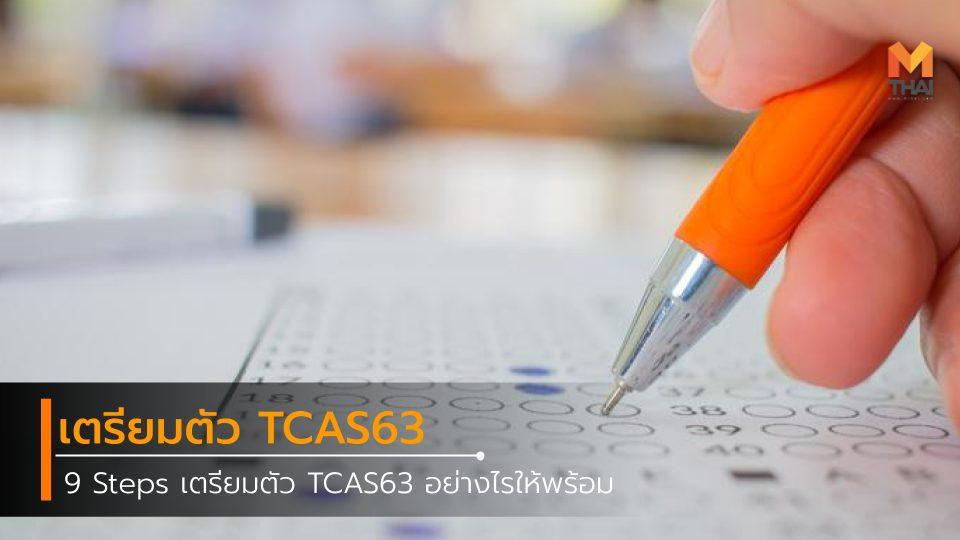 dek63 TCAS TCAS63 การศึกษา เตรียมตัว TCAS เทคนิคเตรียมตัวสอบ เรียนต่อ
