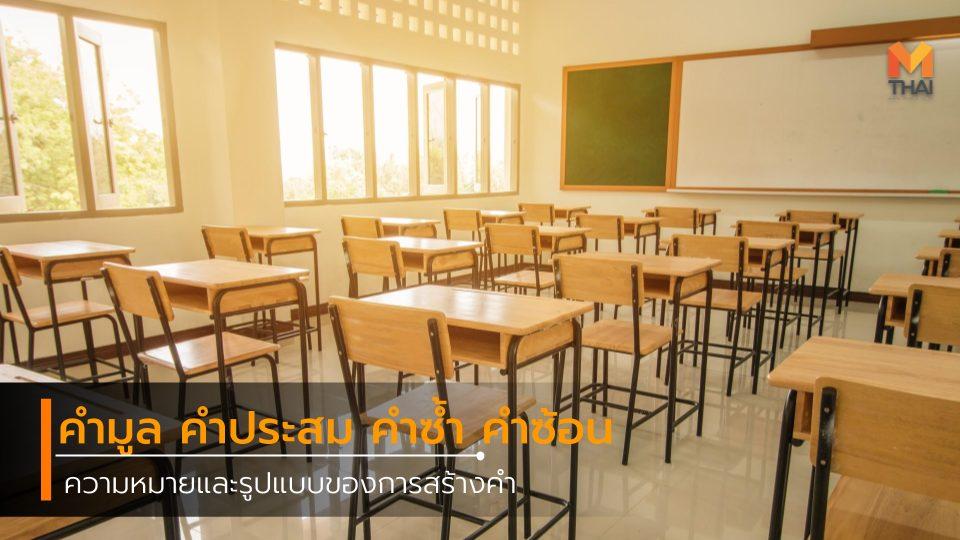การสร้างคำ คำซ้อน คำซ้ำ คำประสม คำมูล ภาษาไทย หลักภาษาไทย