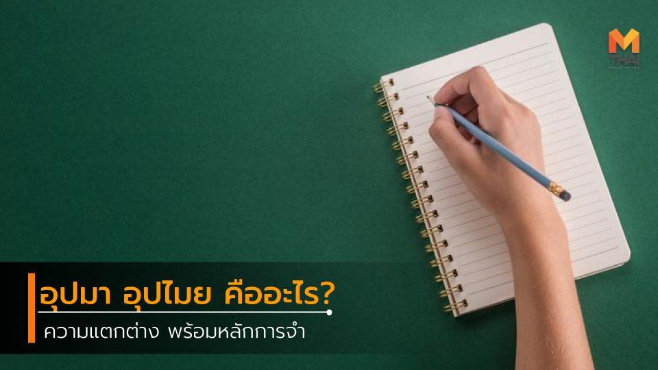 ภาษาไทย หลักภาษาไทย อุปมา คือ อุปมา อุปไมย อุปมา อุปไมย แตกต่างอย่างไร อุปไมย คือ เรื่องน่ารู้