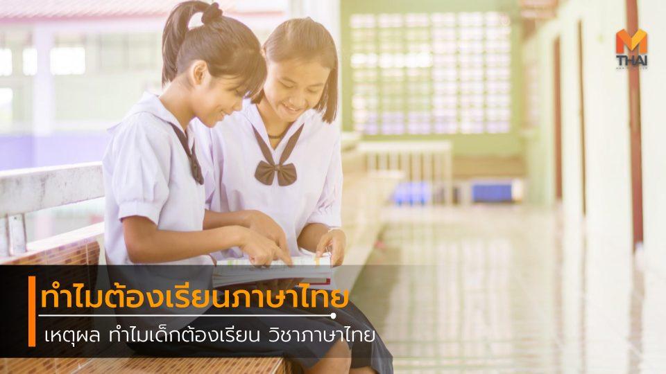 ทำไมต้องเรียนภาษาไทย ภาษาไทย วิชาภาษาไทย หลักภาษาไทย