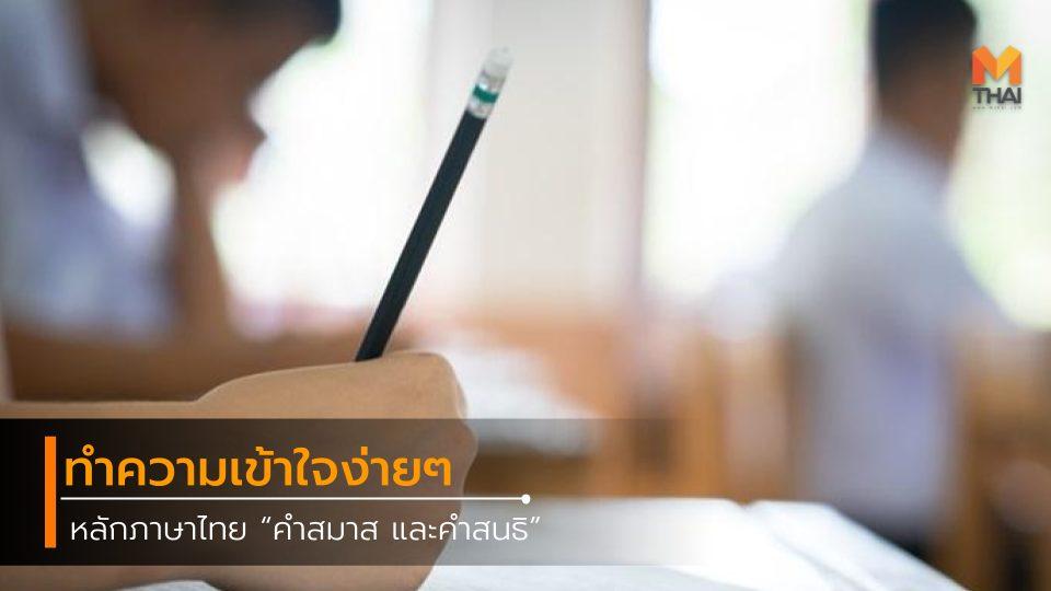 คำสนธิ คำสมาส ภาษาไทย วิชาภาษาไทย สมาสชน สนธิเชื่อม หลักภาษาไทย