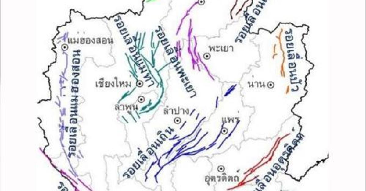 ข่าวสดวันนี้ รอยเลื่อนมีพลัง รอยเลื่อนเวียงแหง แผ่นดินไหว