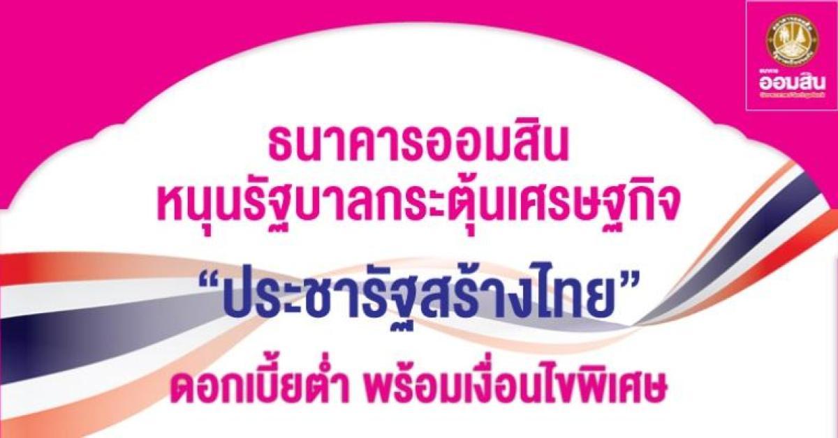 ธนาคารออมสิน สินเชื่อประชารัฐสร้างไทย