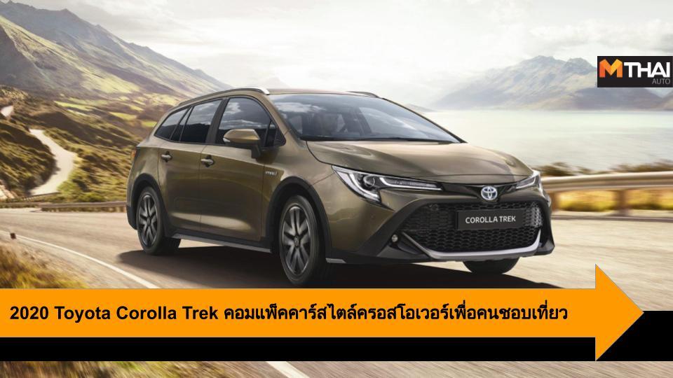 Toyota toyota corolla Toyota Corolla Trek รถใหม่ โตโยต้า โตโยต้า โคโรลลา