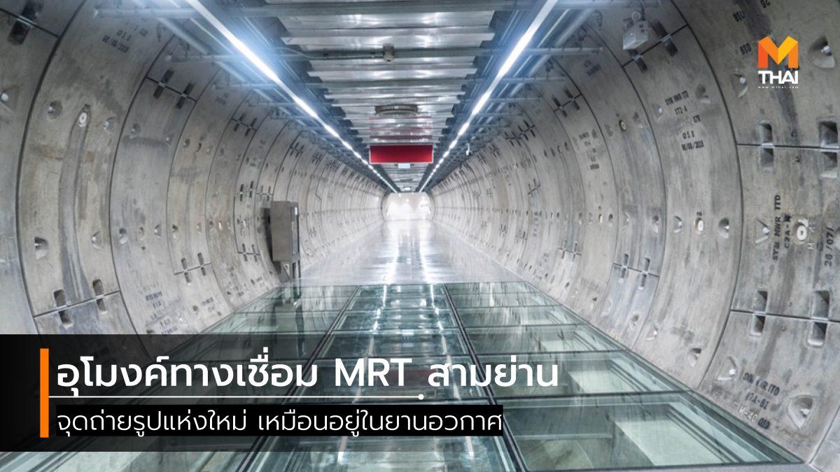 MRT สามย่าน จุดถ่ายรูป สามย่าน สามย่านมิตรทาวน์ อุโมงค์ อุโมงค์ทางเชื่อม MRT สามย่าน เที่ยวกรุงเทพ