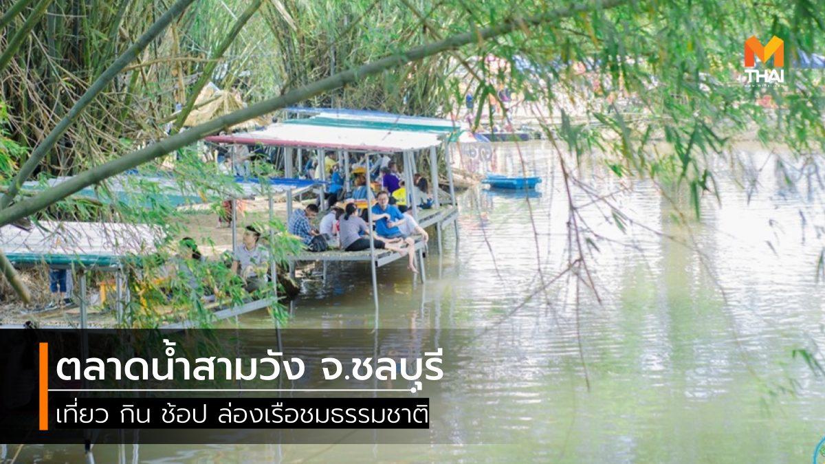 ตลาดน้ำ ตลาดน้ำสามวัง ที่เที่ยวชลบุรี ที่เที่ยวใกล้กรุงเทพ เที่ยวชลบุรี