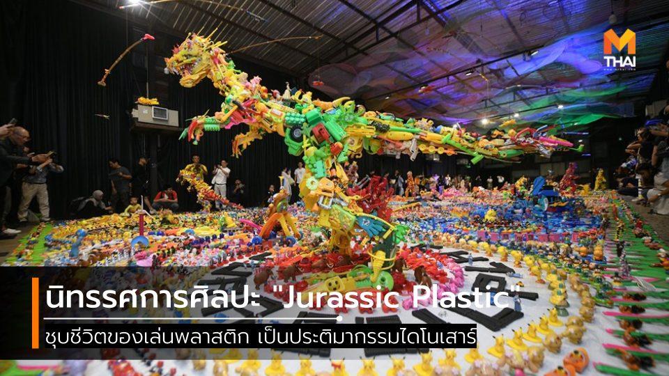 ช่างชุ่ย ที่เที่ยวกรุงเทพ ที่เที่ยวฝั่งธน นิทรรศการ Jurassic Plastic นิทรรศการศิลปะ เที่ยวกรุงเทพ