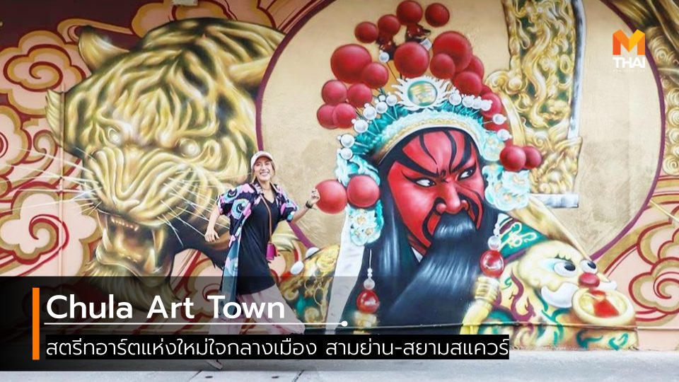 Chula Art Town LIDO CONNECT Street Art ที่เที่ยวถ่ายรูป สตรีทอาร์ต สยามสแควร์ สามย่าน