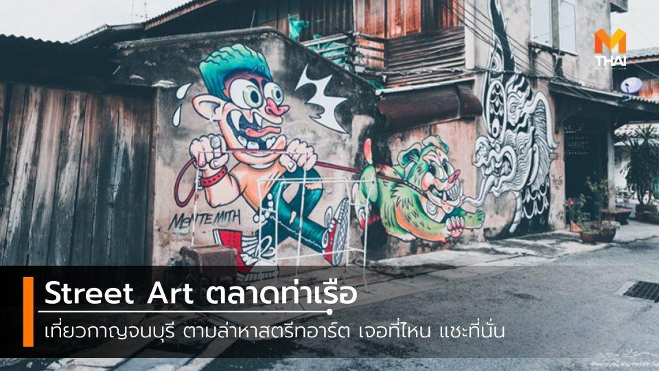 Street Art ตลาดท่าเรือ ที่เที่ยวกาญจนบุรี ที่เที่ยวถ่ายรูป ที่เที่ยวใกล้กรุงเทพ สตรีทอาร์ต สตรีทอาร์ต กาญจนบุรี เที่ยวกาญจนบุรี เที่ยวใกล้กรุงเทพ