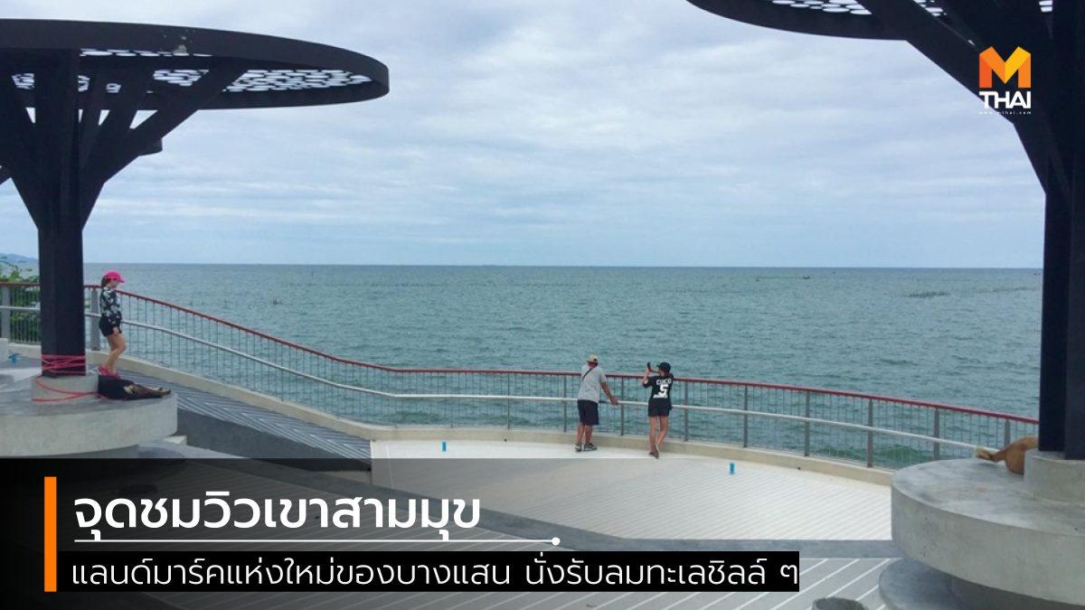 จุดชมวิว จุดชมวิวทะเลอ่าวไทย จุดชมวิวเขาสามมุข ที่เที่ยวชลบุรี ที่เที่ยวบางแสน เที่ยวชลบุรี เที่ยวบางแสน