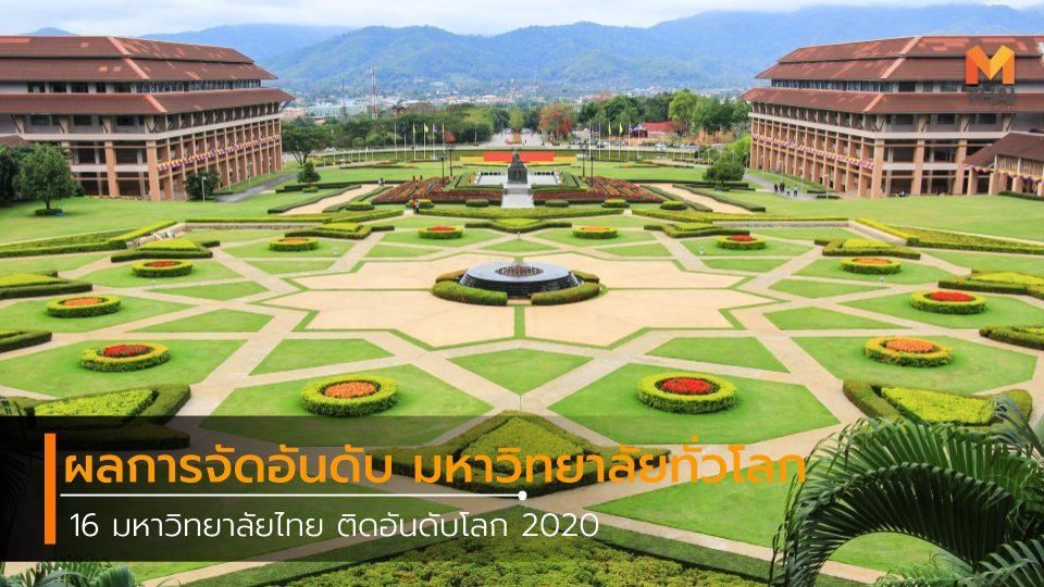 Times Higher Education World University Rankings 2020 มหาวิทยาลัยชั้นนำ มหาวิทยาลัยไทย อันดับมหาวิทยาลัยชั้นนำของโลก