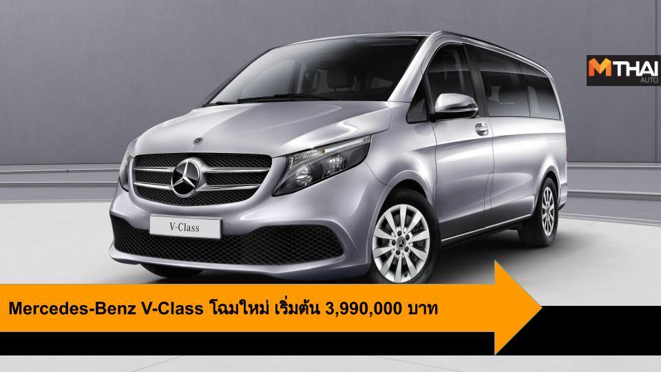 Mercedes-Benz Mercedes-Benz V-Class V-Class รถใหม่ เมอร์เซเดส-เบนซ์ เมอร์เซเดส-เบนซ์ วี-คลาส