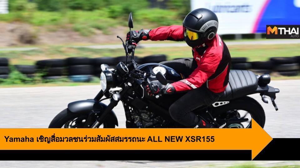 Yamaha Yamaha XSR155 ทดลองขับ ยามาฮ่า สนามไทยแลนด์ เซอร์กิต
