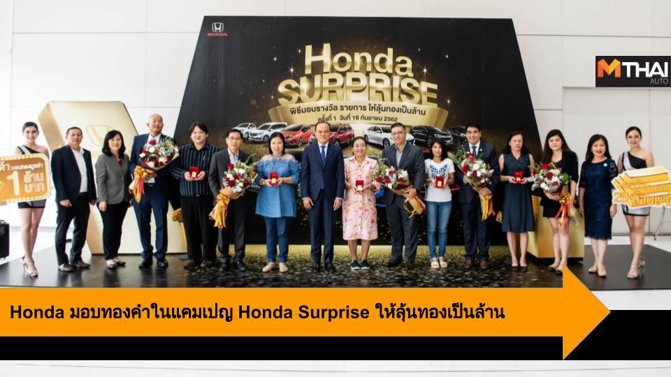 HONDA Honda Surprise ให้ลุ้นทองเป็นล้าน ฮอนด้า ออโตโมบิล เเจกทอง