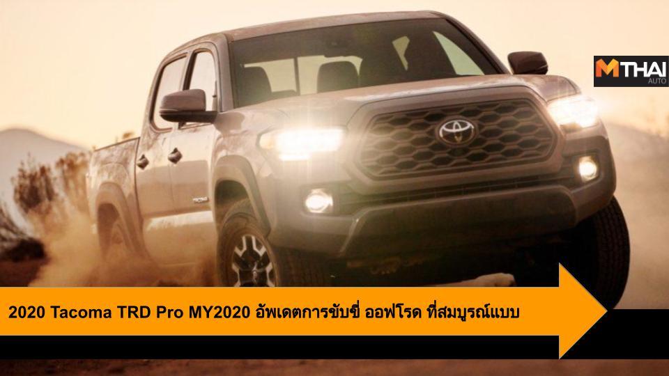 Tacoma TRD Pro ToyotaTacoma รถกระบะ ออฟโรด