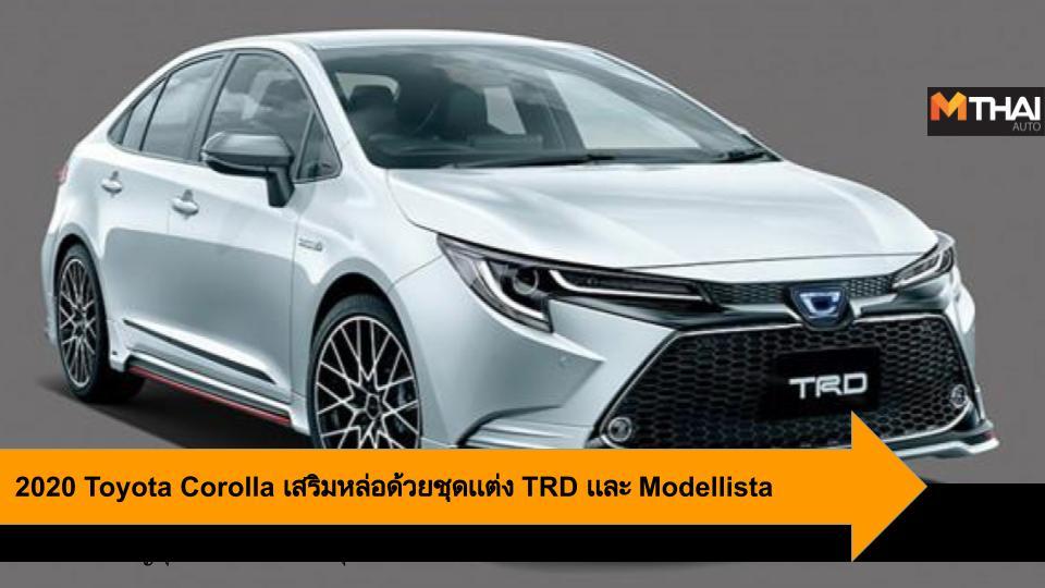 Modellista toyota corolla TRD ชุดเเต่งรถ รถยนต์ซีดาน รถเเต่ง