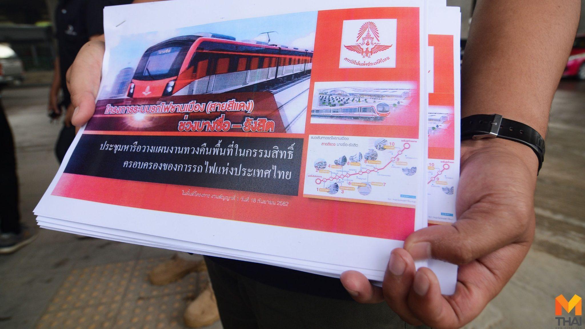 การรถไฟแห่งประเทศไทย จตุจักร รถไฟฟ้าสายสีแดง