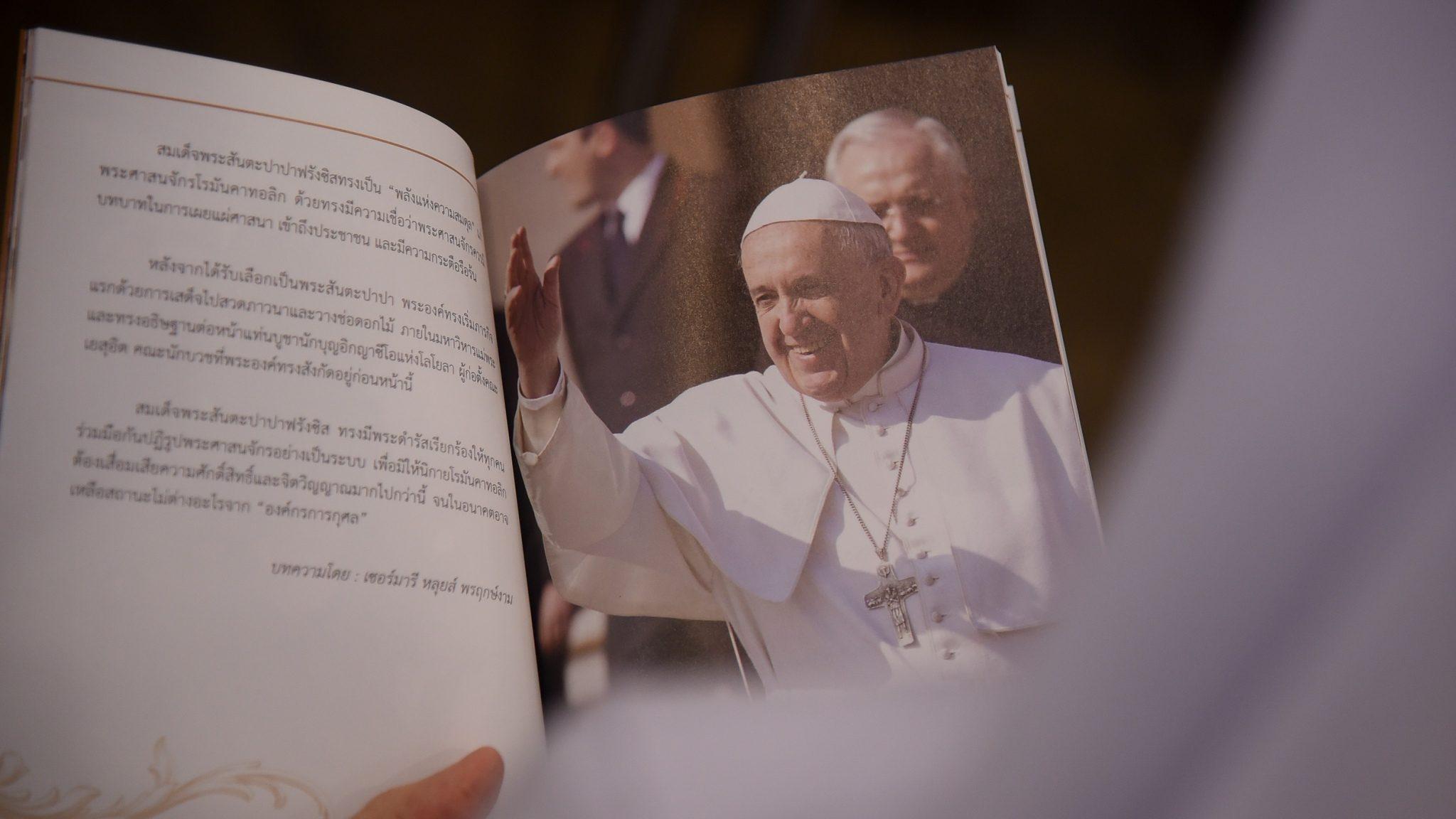 ข่าวสดวันนี้ คริสตจักร สมเด็จพระสันตะปาปาฟรังซิส