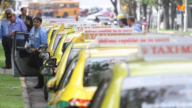 Grab Taxi แกร็บ แกร็บแท็กซี่