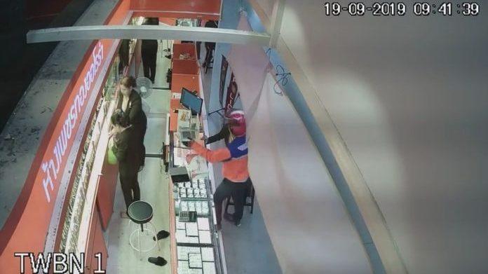 ข่าวสดวันนี้ ปล้นร้านทอง ไปรษณีย์ไทย