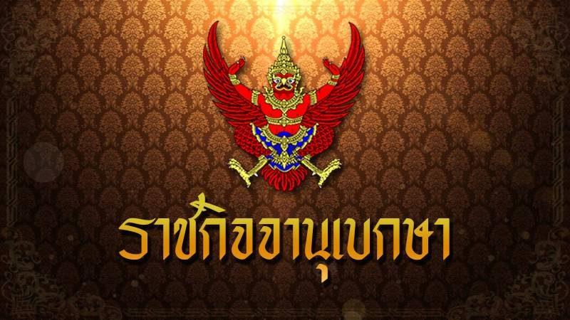 ข่าวสดวันนี้ พลตำรวจเอก ศรีวราห์ รังสิพราหมณกุล ราชกิจจานุเบกษา ราชองครักษ์ โปรดเกล้า