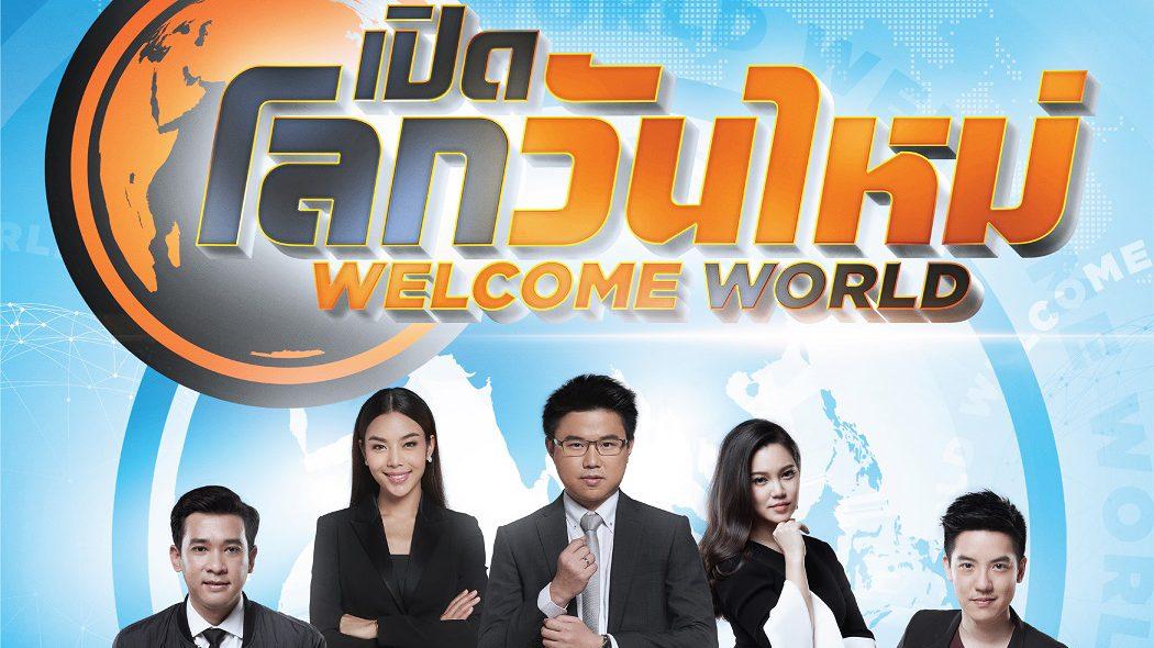 MONO29 ข่าวสดวันนี้ เปิดโลกวันใหม่ Welcome World