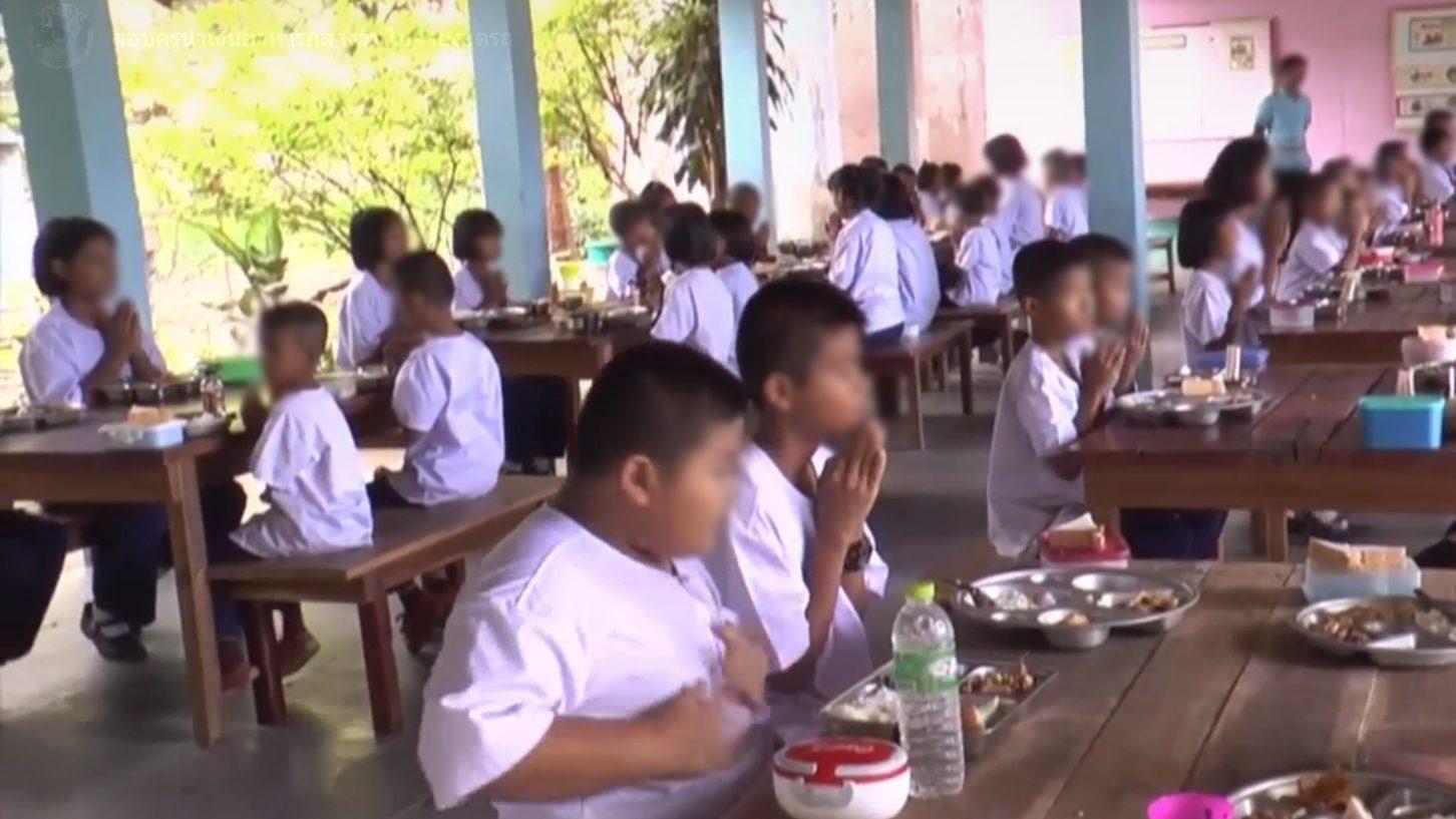 อาหารกลางวันเด็ก โกงเงินอาหารกลางวันเด็ก