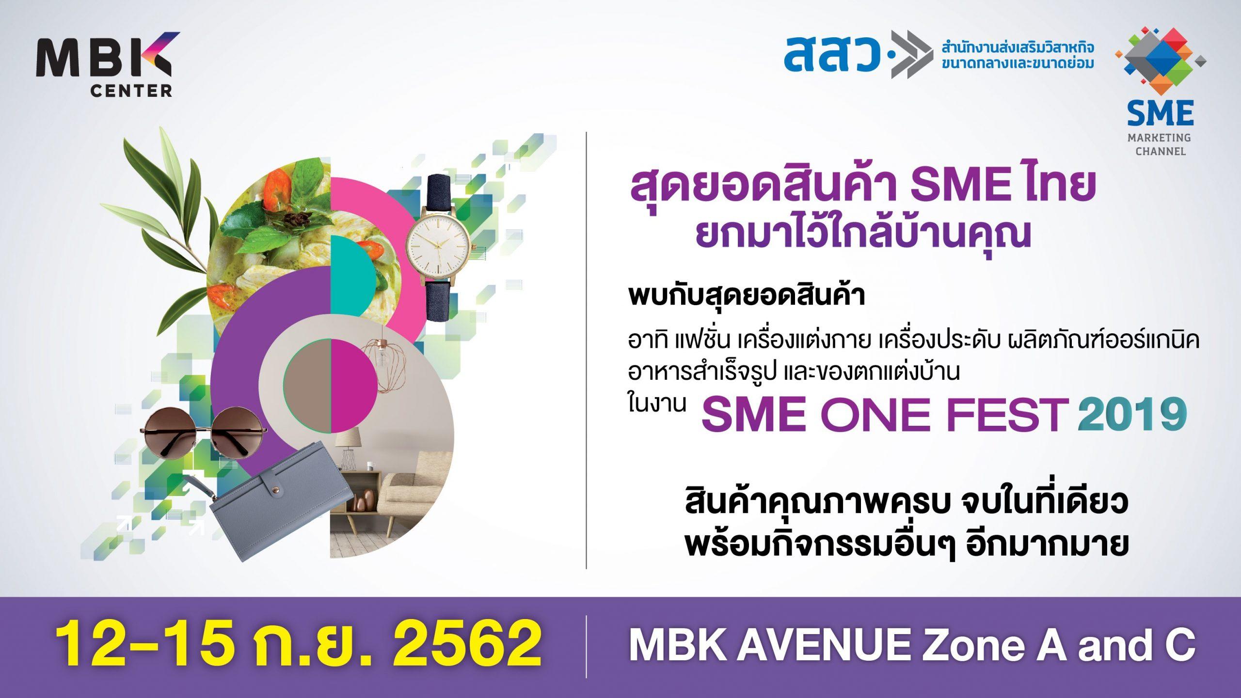 SME ONE FEST