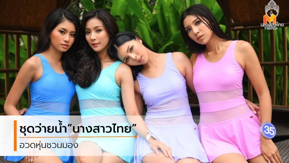 ชุดว่ายน้ำ นางสาวไทย นางสาวไทย 2562 ประกวดนางงาม