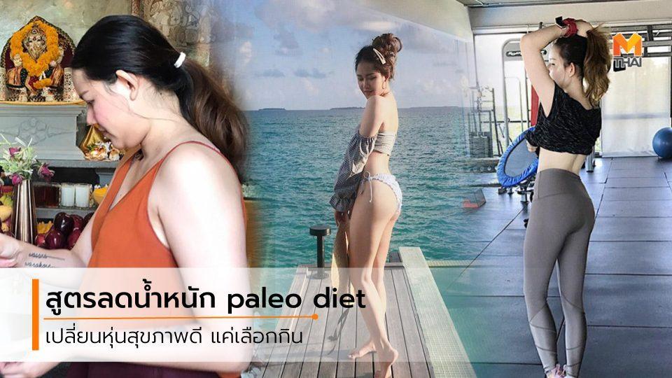 ทำ if ลดความอ้วน ลดน้ำหนัก ลดน้ำหนัก IF วิธีลดน้ำหนัก สูตรลดน้ำหนัก ออกกำลังกายลดน้ำหนัก