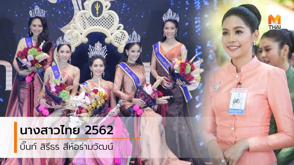 นางสาวไทย นางสาวไทย 2562 นางสาวไทย กรุงเทพมหานคร บิ๊นท์ สิรีธร สีห์อร่ามวัฒน์ ประกวดนางงาม ประกวดนางสาวไทย
