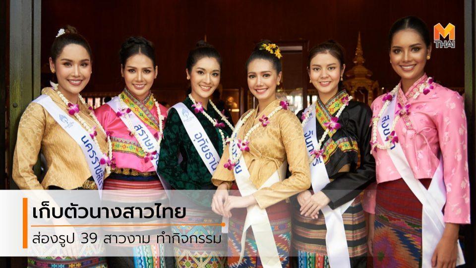 นางสาวไทย นางสาวไทย 2562 ประกวดนางงาม เก็บตัวนาสาวไทย 2562