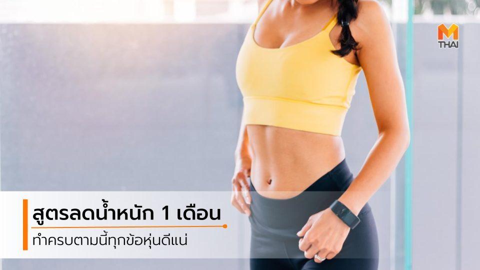 ลดความอ้วน ลดน้ำหนัก วิธีลดน้ำหนัก วิธีลดน้ำหนักแบบง่ายๆ