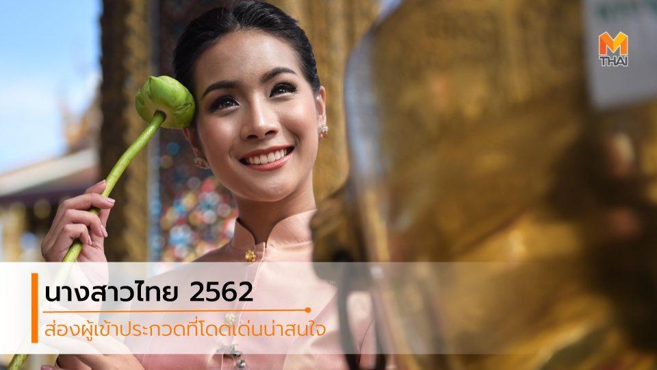 นางสาวไทย 2562 ประกวดนางงาม ผู้เข้าประกวดนางสาวไทย