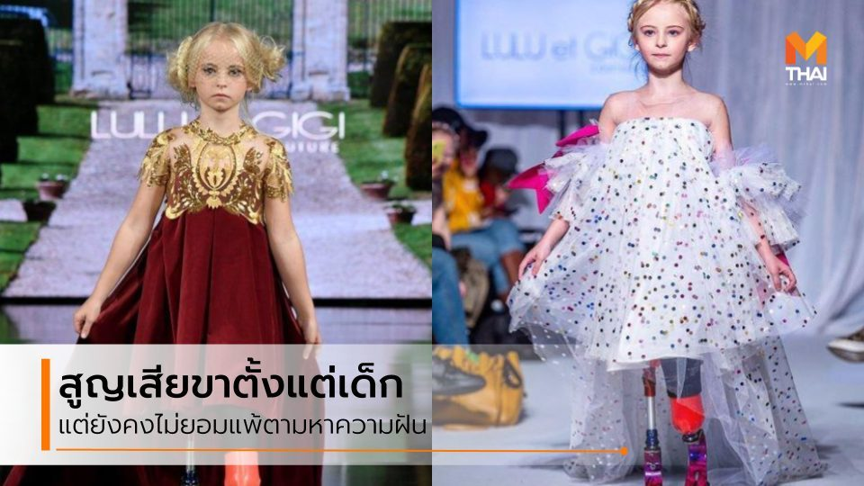 New York Fashion Show 2019 นางแบบพิการ นางแบบเด็ก นางแบบไร้ขา นิวยอร์ก แฟชั่น วีก นิวยอร์ก แฟชั่น วีก 2019 เดซี-เมย์