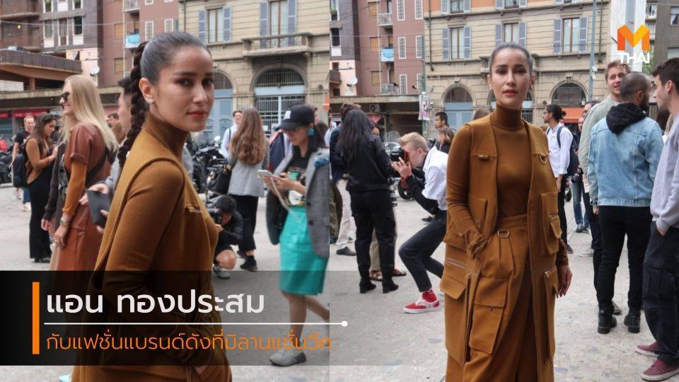 Fall / Winter 2019 Max Mara Milan Fashion Week 2020 มิลาน แฟชั่นวีค 2020 แอน-ทองประสม
