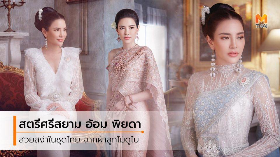 ชุดแต่งงาน ชุดแต่งงานไทย ชุดไทย วนัช กูตูร์ อ้อม พิยดา จุฑารัตนกุล อ้อม-พิยดา