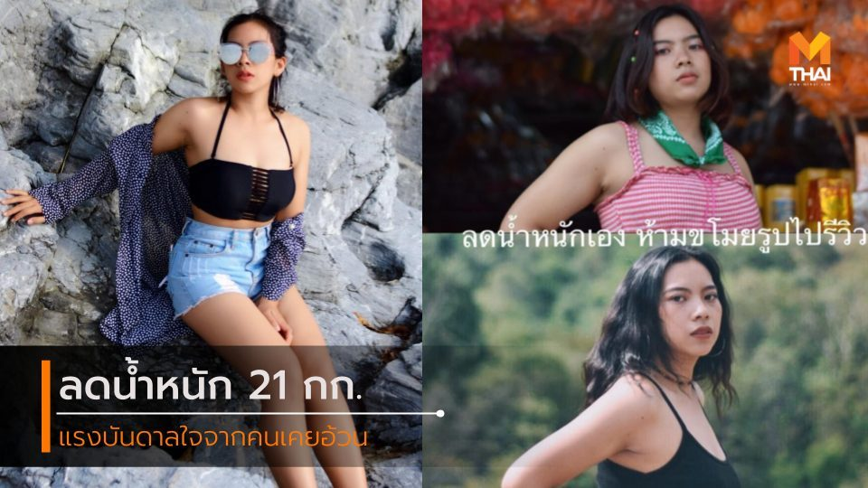 ลดความอ้วน ลดน้ำหนัก ลดน้ำหนัก 21 กก. ออกกำลังกายลดน้ำหนัก อาหารลดน้ำหนัก