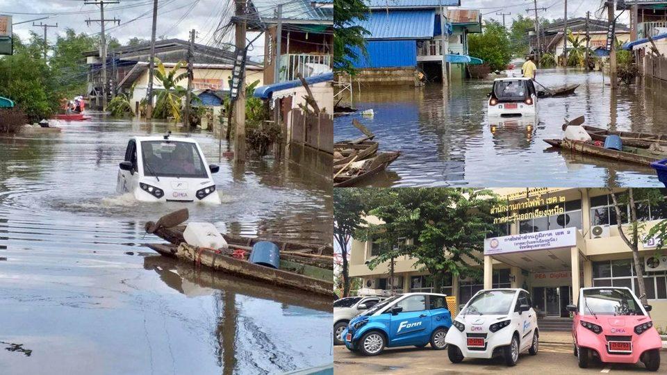 การไฟฟ้าส่วนภูมิภาค น้ำท่วมอุบล รถยนต์ไฟฟ้า