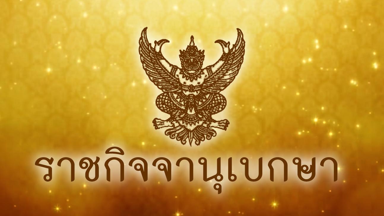 ข่าวสดวันนี้ ข่าวในหลวง เครื่องราชอิสริยาภรณ์ เหรียญรัตนาภรณ์ เหรียญราชรุจล ราชกิจจานุเบกษา