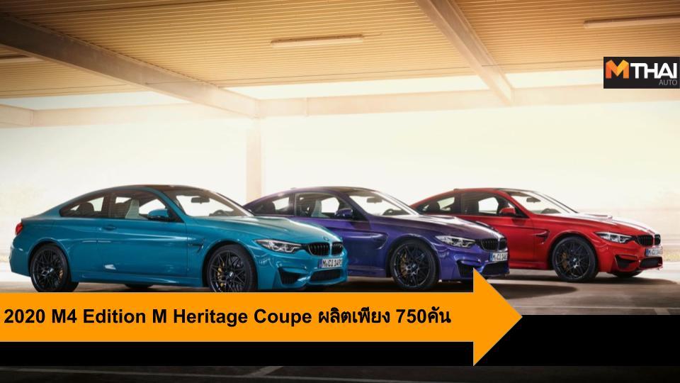 2020 M4 Edition M Heritage Coupe BMW M4 ชุดเเต่งM Sport บีเอ็มดับเบิลยู