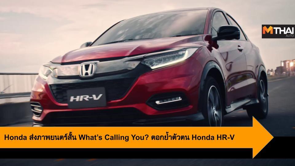 Honda HR-V What's Calling You รถยนต์ครอสโอเวอร์ รถยนต์อเนกประสงค์ ฮอนด้า ออโตโมบิล ฮอนด้า เอชอาร์-วี