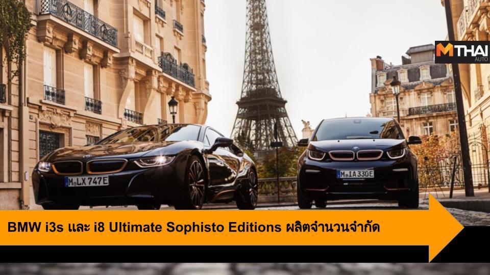 BMW BMW i3s Edition RoadStyle EV i3 I8 i8 Ultimate Sophisto Editions รถยนต์ไฟฟ้า